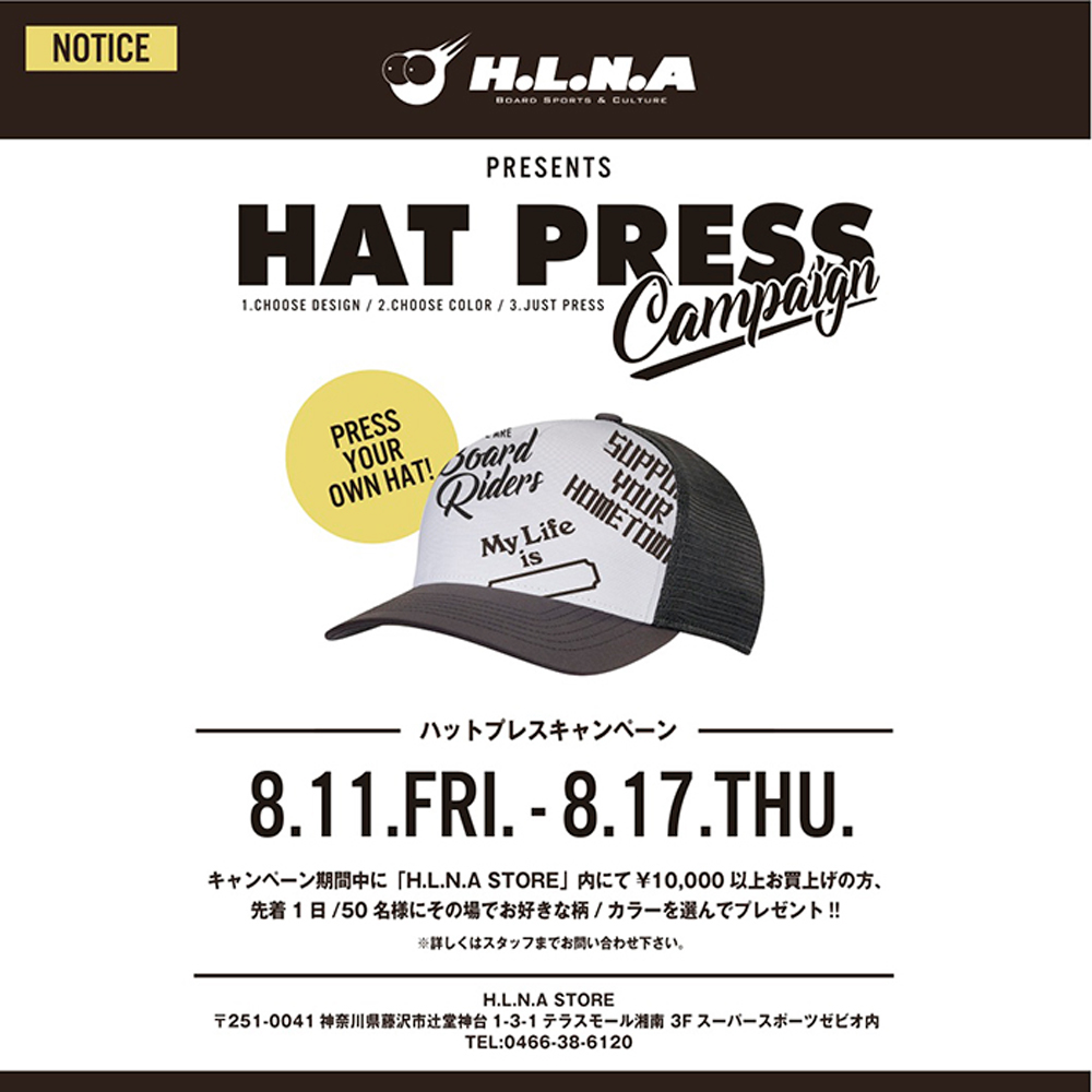 "HAT PRESS キャンペーン ""PRESS YOUR OWN HAT!"""